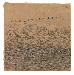 Gaze by Hong Zhu An contemporary artwork