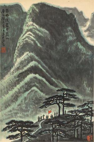 Jinggangshan Mountain, Cradle of Chinese Revolution by Li Keran contemporary artwork