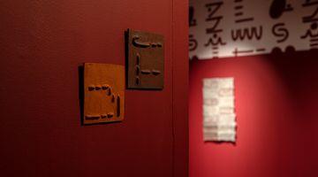 Contemporary art exhibition, Pyda Nyariri, Artist Room at SMAC Gallery, Cape Town