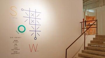 Contemporary art exhibition, Xiao Longhua, Zheng Wenxin, Jin Yanan, Liu Yi, SOW: Spring Ocean Wave at ShanghART, M50, Shanghai