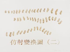 Fig. 2 of Affine Transformation by Guo Hongwei contemporary artwork