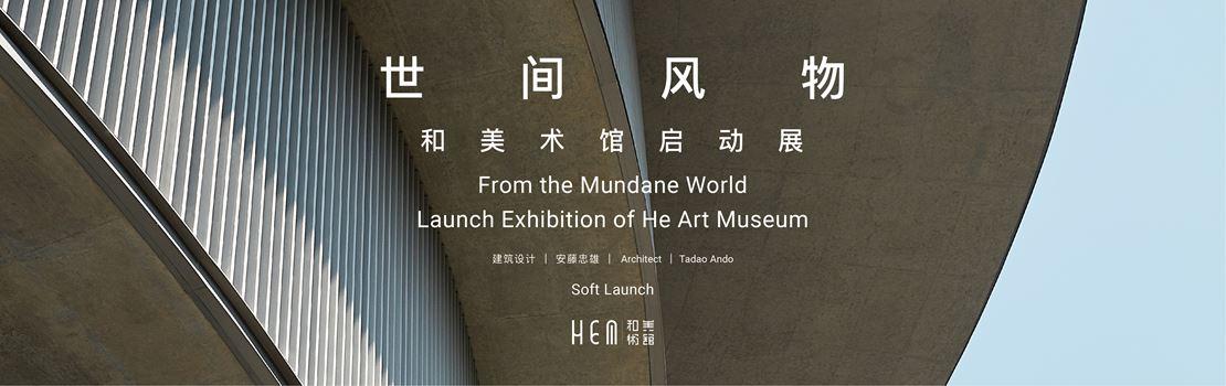 He Art Museum