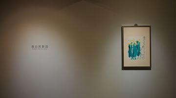 Contemporary art exhibition, Group Exhibition, Dialogue with the Nature at Mind Set Art Center, Taipei