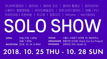 Contemporary art exhibition, solo show '18 at Gallery Chosun, Seoul, South Korea