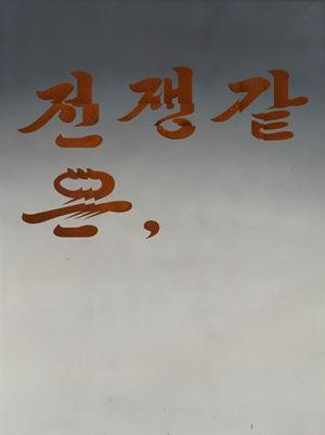 Warlike, by Kichang Choi contemporary artwork