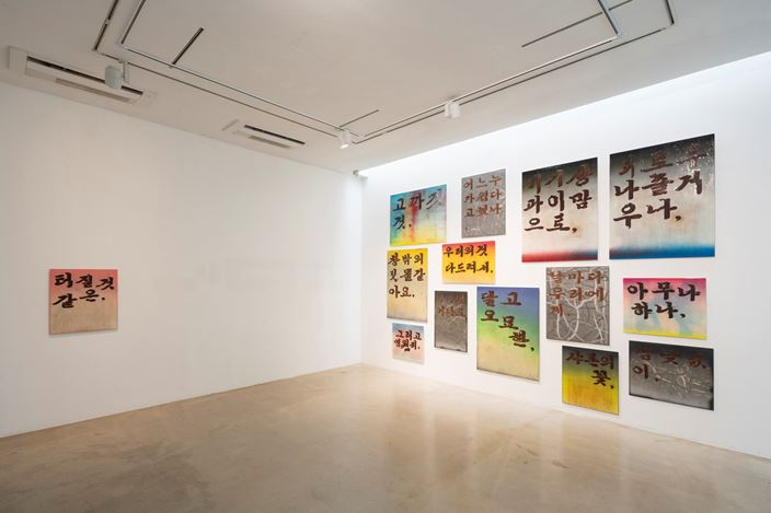 Exhibition view: Kichang Choi, One Kiss, One and J. Gallery, Seoul (11 February–8 March 2020). Courtesy One and J. Gallery, Seoul. Photography: Hong Cheolki.