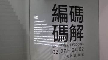 Contemporary art exhibition, Huang Yu-Hsiung, Encoding / Decoding at VT Artsalon, Taipei