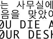 Seoul Mediacity Biennale's New Online Project Skewers the 'Samsung Man'