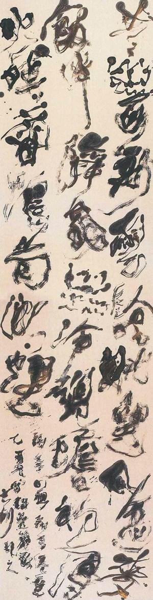 Qing Hai Zhan Yun by Wei Ligang contemporary artwork