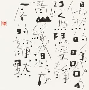 Music Script, Looking Through the Window by Fung Ming Chip contemporary artwork