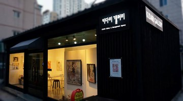 KIDARI GALLERY contemporary art gallery in Daegu, South Korea