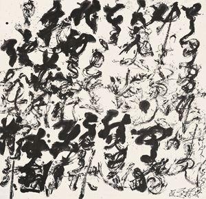 Yuke paints bamboos 《與可畫竹》 by Chen Tsung Chen BuZi contemporary artwork