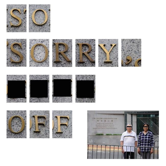 So Sorry, Fuck Off by Nadim Abbas contemporary artwork