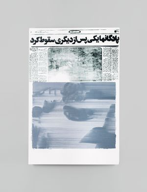 Inhale by Sepideh Mehraban contemporary artwork