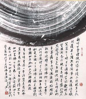 Casket Seal Dharani Sutra by Hsu Hui-Chih contemporary artwork