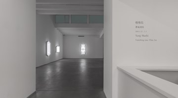 Contemporary art exhibition, Yang Mushi, Vanishing into Thin Air at Galerie Urs Meile, Beijing, China
