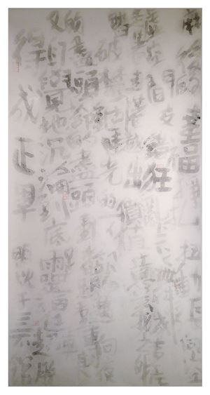 Post Marijuana, Dust Script by Fung Ming Chip contemporary artwork