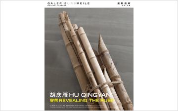 Hu Qingyan: REVEALING THE RUSE