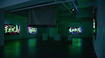 Contemporary art exhibition, Double Fly Art Center, Double Fly Awkward Pay at de Sarthe, de Sarthe, Hong Kong