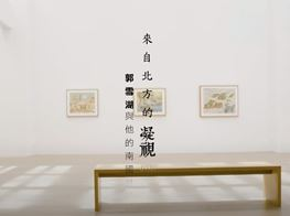 On exhibition: 'The Gaze from the North' (Chinese)