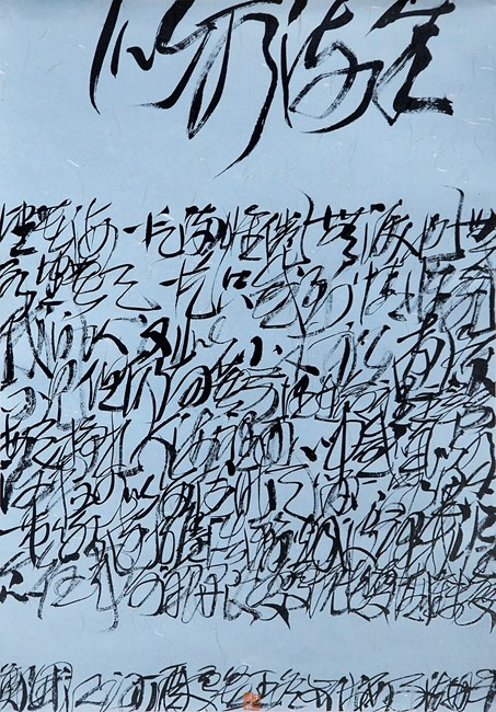 CHENG Kwok Kong 'Years Flowing Like Water', Entangled Script by Wang Dongling contemporary artwork