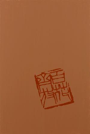 Seal 5 by David Diao contemporary artwork