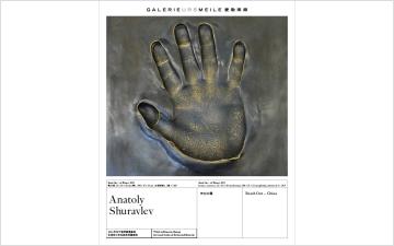 Anatoly Shuravlev: Reach Out–China