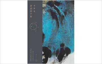 李重重個展-詩意的宇宙 Lee Chung-Chung Solo Exhibition – Poetic Universe
