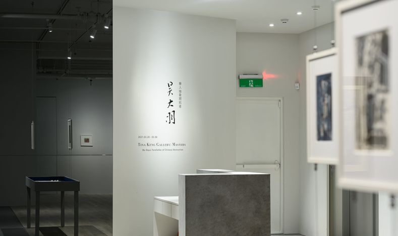 Tina Keng Gallery: Masters – Wu Dayu, Forefather of Chinese Abstraction