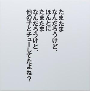 Tamatama by Ichihara Hiroko contemporary artwork