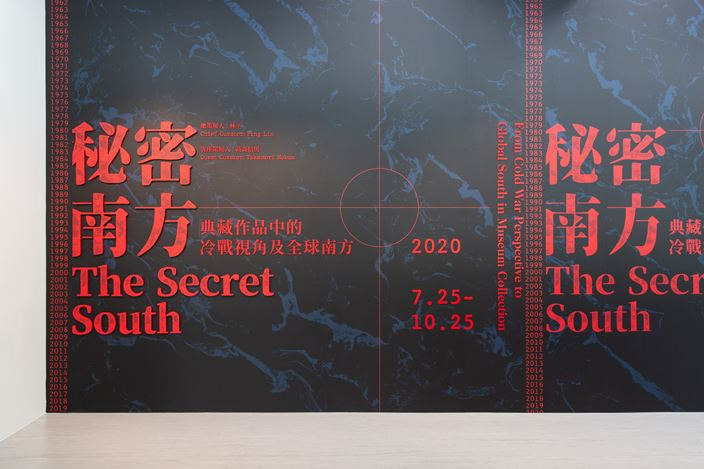 Exhibition view: The Secret South: From Cold War Perspective to Global South in Museum Collection, Taipei Fine Arts Museum, Taiwan (25 July–25 October 2020). Courtesy Taipei Fine Arts Museum, Taiwan.