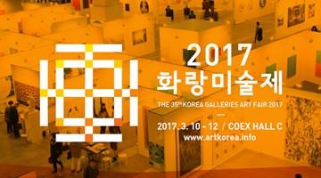 Contemporary art art fair, Korea Galleries Art Fair at Kukje Gallery, Seoul, South Korea