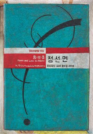 Punkt und Linie zu Fläche by Hyewon Kim contemporary artwork