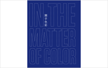 In the matter of color
