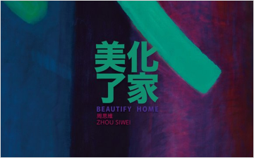 Zhou Siwei: Beautify Home