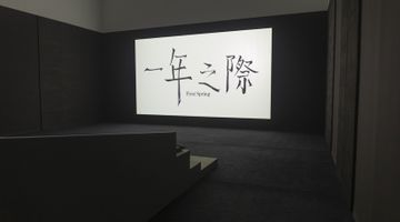 Contemporary art exhibition, Group Exhibition, First Spring - Chapter One at ShanghART, Beijing