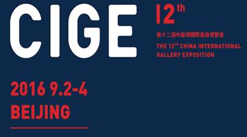 Contemporary art exhibition, CIGE at de Sarthe, Hong Kong
