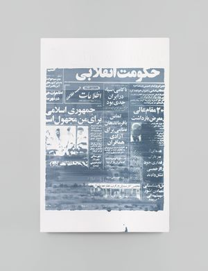 Unclear by Sepideh Mehraban contemporary artwork