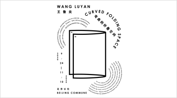 Contemporary art exhibition, Wang Luyan, Curved Folding Space at Beijing Commune, Beijing
