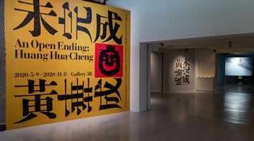 Contemporary art exhibition, Huang Hua-Cheng, An Open Ending: Huang Hua-Cheng at Taipei Fine Arts Museum, Taipei
