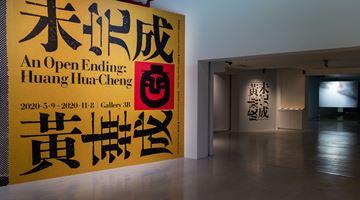Contemporary art exhibition, Huang Hua-Cheng, An Open Ending: Huang Hua-Cheng at Taipei Fine Arts Museum