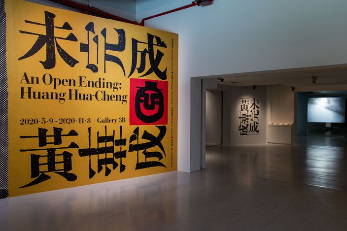 Exhibition view: Huang Hua-Cheng, An Open Ending: Huang Hua-Cheng, Taipei Fine Arts Museum, Taipei (9 May–8 November 2020). Courtesy Taipei Fine Arts Museum.