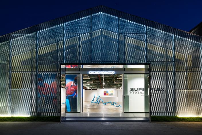 Exhibition view: Superflex, In our dreams we have a plan, Kukje Gallery, Busan (14 August–27 October 2019). Courtesy the artists and Kukje Gallery.