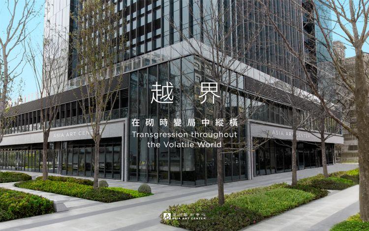 Courtesy Asia Art Center, Taipei.