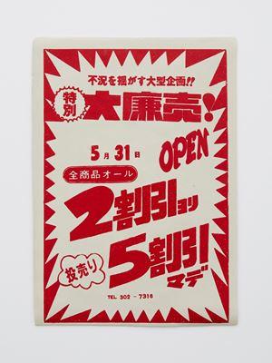 Copy 19 by Kimiyo Mishima contemporary artwork