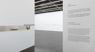 Contemporary art exhibition, Wang Luyan, Curved Folding Space at Beijing Commune