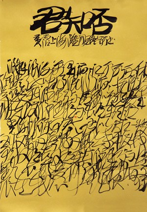 James WONG, 'The Bund of Shanghai', Entangled Script by Wang Dongling contemporary artwork