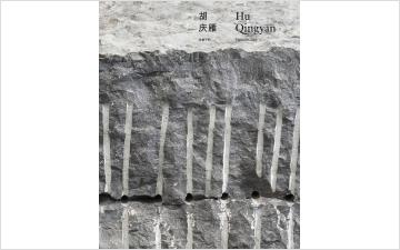 Hu Qingyan: Eternal Glory