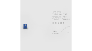 Contemporary art exhibition, Xiao Hanqiu, Skating Through the Gallery with Tricksy Snakes at Tabula Rasa Gallery, Beijing