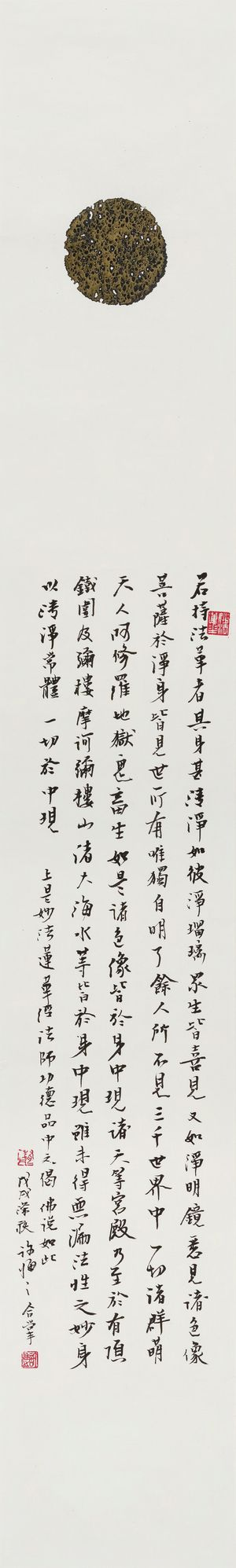 Benefits of the Teacher of the Law from the Lotus Sutra by Hsu Hui-Chih contemporary artwork